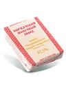 Масло традиционное сладко-сливочное несоленое 82,5% 180 гр