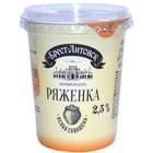 Ряженка 2,5 % Брест-Литовск 380 гр