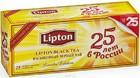 """""""Lipton"""" черный чай ,25 пакетиков,50 гр."""