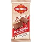 """Шоколад молочный, бельгийский с бисквитными шариками,""""Яшкино"""",90 гр."""