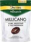Кофе Якобс Милликано 150г. М.У.