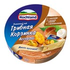 "Сыр ""Хохланд"" грибная корзинка 140 гр"