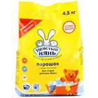 Стиральный порошок Ушастый нянь с первых дней стирки детского белья, 4.5 кг