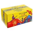 Чай Тот самый индийский Премиум 100г.