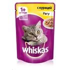 Корм для кошек с курицей рагу ВИСКАС, 85г
