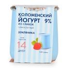 Коломенский йогурт из сливок термостатный 9% земляника 140г БЗМЖ в керамике
