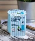 Коломенский йогурт из сливок термостатный 9% черная смородина 140г БЗМЖ в керамике