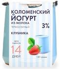 Коломенский йогурт из молока термостатный 3% клубника 140г БЗМЖ