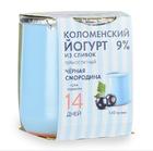 """Йогурт """"Коломенский"""" из молока термостатный черная смородина 3% 140г в керамике"""