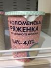 Коломенская ряженка 2,5% 0,5л БЗМЖ пластик