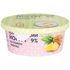 Коломенский йогурт из сливок термостатный 9% ананас 125г БЗМЖ бумажный стакан