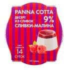 Коломенский десерт Панна Котта малина 140г БЗМЖ в кермике