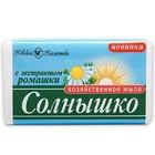 Хозяйственное мыло Солнышко с экстрактом ромашки, 140 гр.