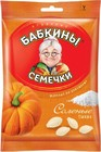 """""""Бабкины семечки"""" белые соленые  100г"""