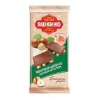 Шоколад бельгийский с фундуком ЯШКИНО 100Г