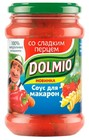 Соус томатный для макарон со сладким перцем,350 гр.