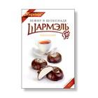 """Зефир в шоколаде """"Шармель"""" классический 250 гр."""