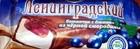 Ленинградский батончик с джемом из черной смородины Русский холодъ, 80 гр