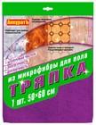 Тряпка для пола из микрофибры Avikomp АККУРАТЪ 1 шт 50*60 см