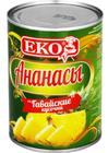 Ананасы гавайские кусочки отборные ЕКО 565 гр