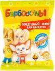 Воздушный зефир для десертов Барбоскины  125 гр