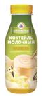 Коктейль молочный 2,5% ваниль   Агрокомплекс 0,3 л