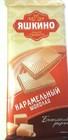 """Карамельный шоколад """"Яшкино"""" 90 гр"""