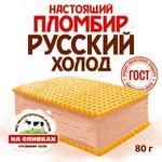 """Мороженое """"Настоящий пломбир в вафлях Русский холод"""" шоколадный 80г"""
