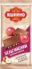 """Шоколад молочный , бельгийский, с дробленым фундуком и изюмом """"Яшкино"""" 90Г"""