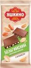 Шоколад молочный бельгийский  с арахисом,90 гр.