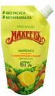 Майонез провансаль с лимонным соком МАХЕЕВЪ PREMIUM 67%, 380 мл.