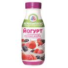 Йогурт питьевой 2,5% лесные ягоды  ПЭТ Агрокомплекс