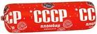 Мороженое СССР пломбир пакет на клипсах 400 гр