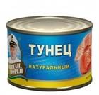 """Тунец натуральный """"Капитан морей"""" 250 гр"""