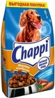 """Корм для собак сытный мясной обед,мясное изобилие""""Чаппи"""",600 гр"""