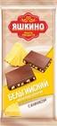 """Шоколад молочный, бельгийский с ананасом """"Яшкино"""",90 гр."""