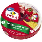 Плавленный сыр Viola Итальянское избранное 130 гр