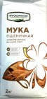 Мука пшеничная хлебопекарная Агрокомплекс 2 кг