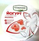 Йогурт двухслойный малина 10% 160 гр Агрокомплекс