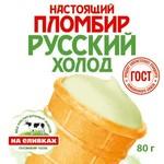 Мороженое в вафельном стаканчике Настоящий пломбир шоколадный  ГОСТ РУССКИЙ ХОЛОД, 80 гр