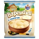 Вареники с творогом Русский Холодъ, 350 гр